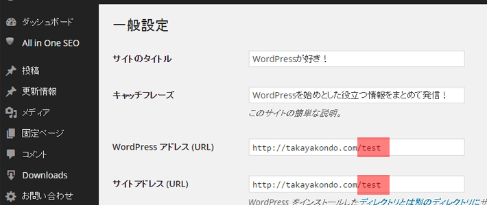 wordpress-directory-change-001