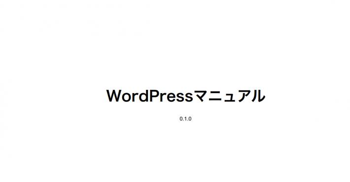 cloudap.jp support manual megumi wp.pdf