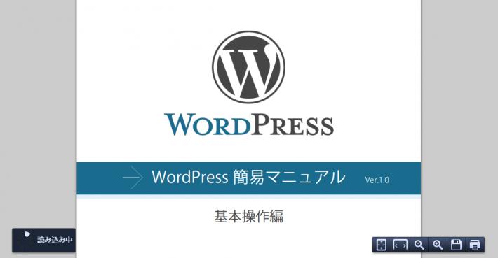 www.yusk.org wp content uploads 2011 10 wp basic.pdf