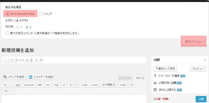 all-in-one-seo-pack_custom-posts_003