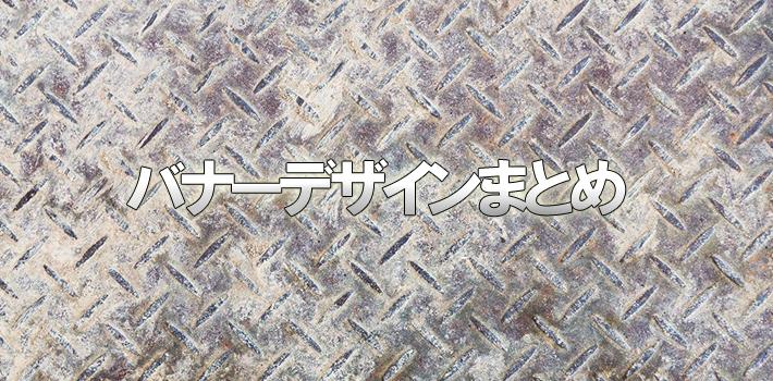 bana-design-matome_a