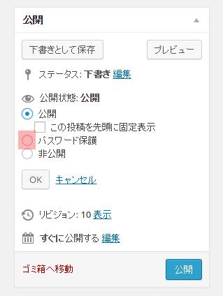 post-password_003