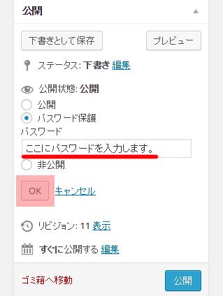 post-password_004
