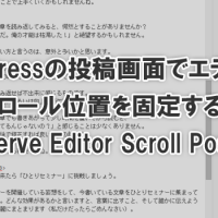 preserve-editor-scroll-position_000
