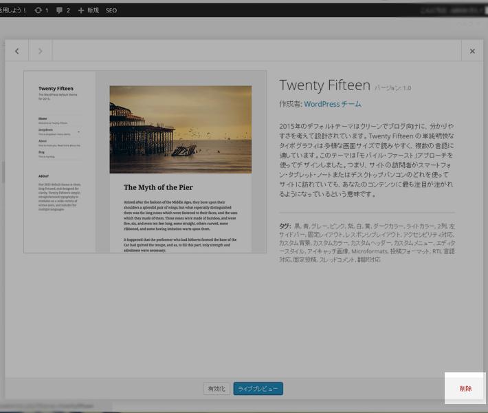 themes-delete_002