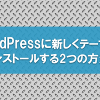 WordPressに新しくテーマをインストールする2つの方法