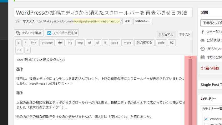 wordpress-editor-scroll-bar-resurrection_001