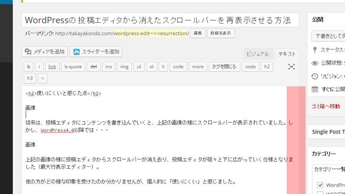 wordpress-editor-scroll-bar-resurrection_002