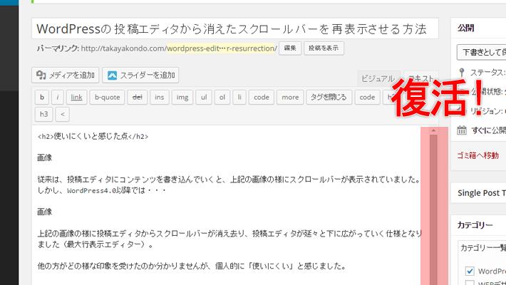 wordpress-editor-scroll-bar-resurrection_004