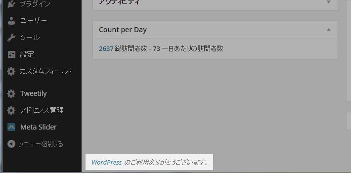 wordpress-original-admin-footer_001