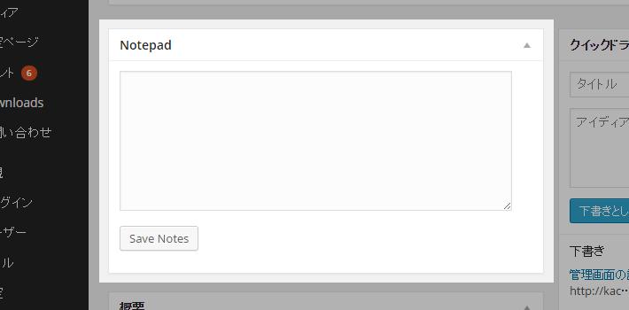 wordpress-dashboard-memo_001