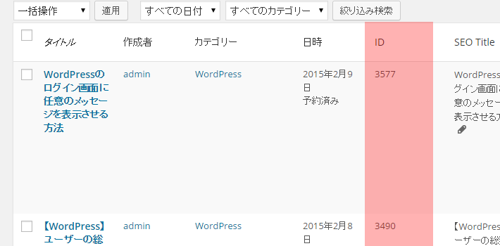 wordpress-list-post-id_001
