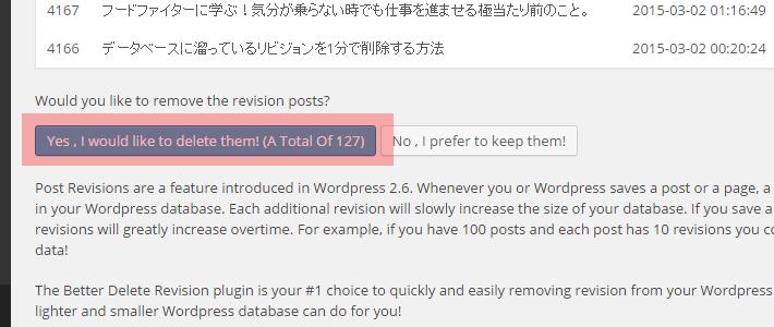 wordpress-revision-delete003